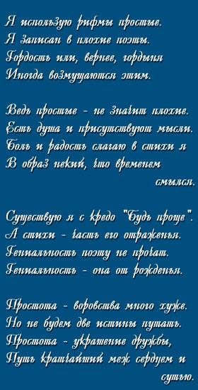 Быть проще. Стихотворение Михаила Мазеля