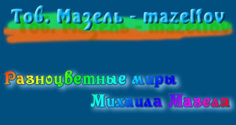 Тов. Мазель - mazeltov